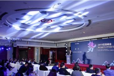 2019艺势峰会:第四届艺术市场价值榜颁奖盛典举办