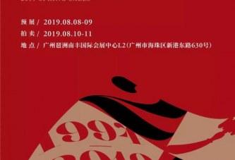 华艺国际25周年盛宴:傅抱石韶山诗意领衔8月春拍