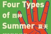金杜艺术中心夏日行动计划首展《四种夏天》开幕