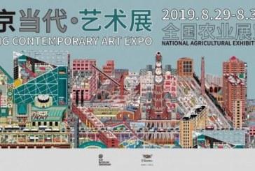 2019北京当代•艺术展 即将开幕