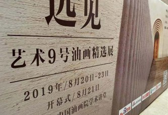 远见-艺术9号油画精选展开幕式在中国油画院学术讲堂隆重举行