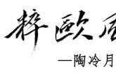 陶冷月画辑上拍苏富比香港书画秋拍