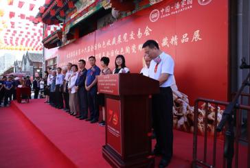 北京潘家园举办_第十六届全国红色收藏展交会