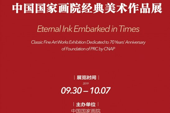 70年翰墨流金_中国国家画院经典美术作品展在京开幕