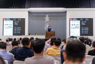 嘉德香港2019秋拍总成交6.17亿港元