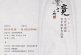 知行墨境_当代中国画青年画家作品展在杏坛美术馆举办