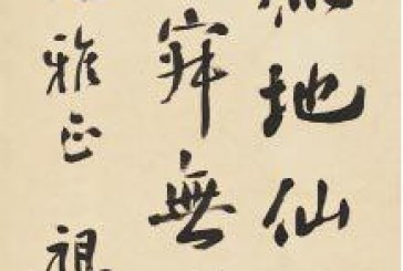 """近代书坛的""""南谭北于""""_谭延闿_于右任"""