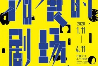 首届公共艺术展将于1月11日在南海启动
