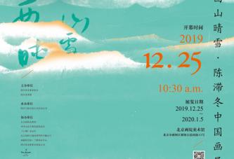 陈滞冬_中国画展_在北京画院美术馆举办