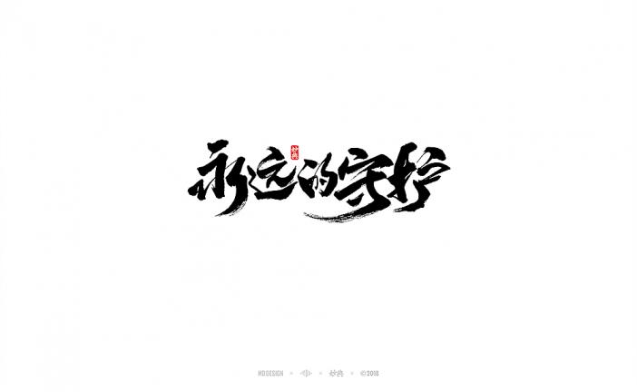 《阴阳师》字体设计案例一