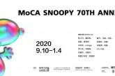 MoCA动漫美学双年展 史努比七十周年