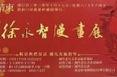 """""""徐永智漫画展""""开幕式在澳门新口岸新华大厦举行"""