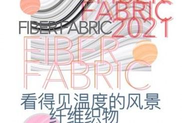 """""""看得见温度的风景""""纤维艺术设计展于河北清河国际羊绒艺术展览中心正式开展"""