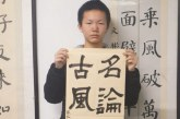 书法_奋斗_张文凯_国际青少年美术家_少美联赛